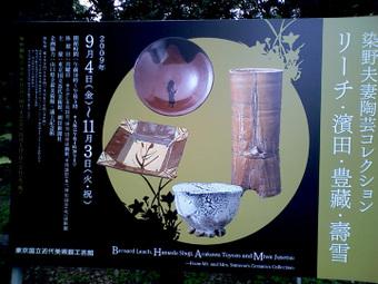 染野夫妻陶芸コレクション