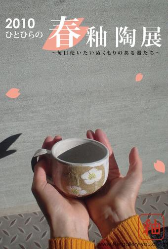 ひとひらの春 釉陶展