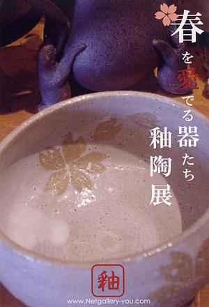 春を愛でる器たち釉陶展