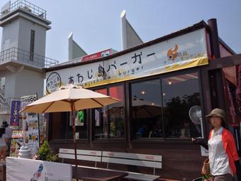 Awaji_burger