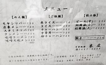 Suehiro_menu_161012