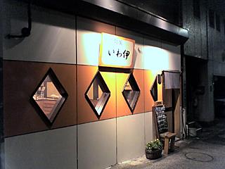 創作麺屋 いわ伊