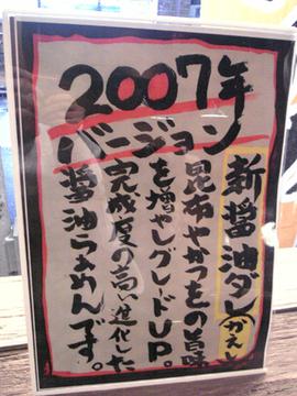 かえし2007バージョン