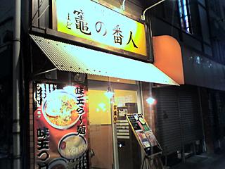 麺屋あらき竈の番人