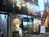 らー麺 紫亭