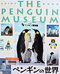 ペンギンの世界