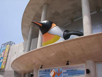 ペンギン水族館外観