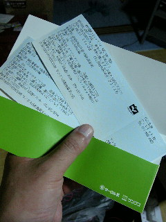 和歌山渡航計画 其の一