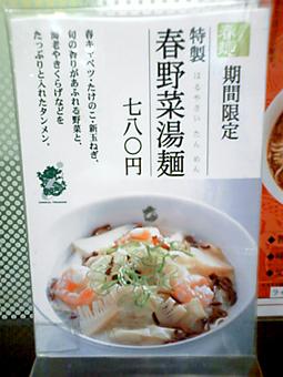春野菜湯麺