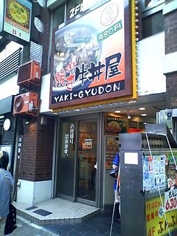 焼き牛丼屋