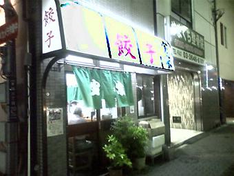 Takaraya00