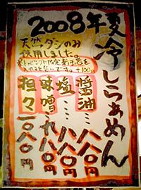 2008夏限定メニュー