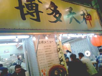 博多天神 渋谷店