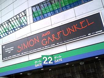 SIMON & GARFUNKEL OLD FRIENDS LIVE in Tokyo