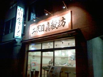 二代目真毅坊(山形水ラーメン)