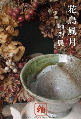 花鳥風月 釉陶展