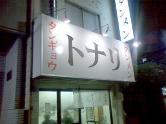 タンメン「トナリ」