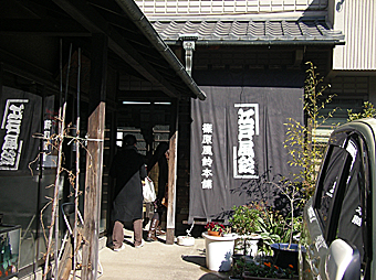 篠原風鈴本舗