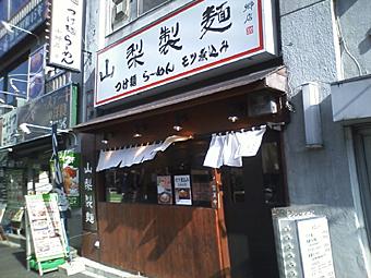 山梨製麺 本郷店