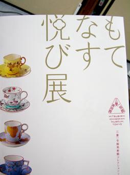 「もてなす悦び展」カタログ