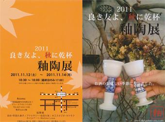 2011 良き友よ、秋に乾杯 釉陶展