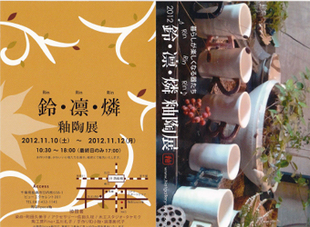 2012年秋の作陶展