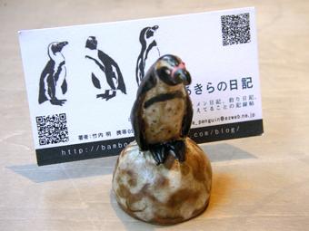 フンボルトペンギン カードホルダ