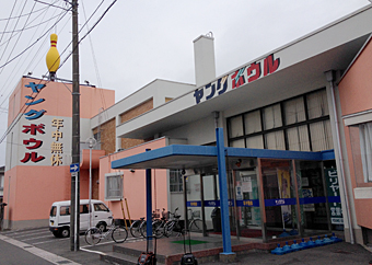 館山ヤングボウル