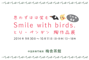 思わずほほ笑む Smile with birds. 鳥・ペンギン陶作品展 DM