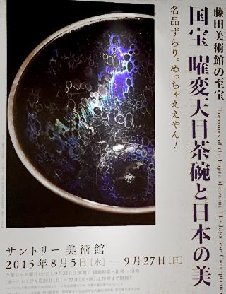 国宝 曜変天目茶碗と日本の美
