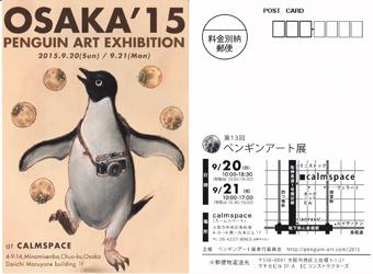第13回 ペンギンアート展DM
