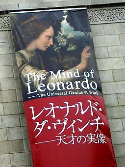 レオナルド・ダ・ヴィンチ展