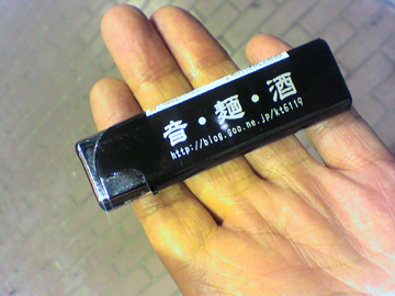 音・麺・酒ライター