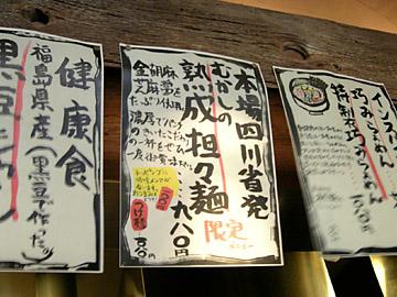 本場四川省発 むかしの熟成坦々麺