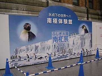 南極体験館